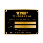 真鍮製機械銘板