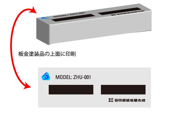 板金塗装品へのダイレクト印刷_UVインクジェット