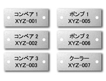 装置銘板_アルミ製多品種
