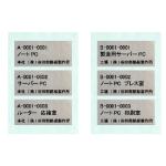 備品ラベル_銀