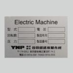 アルミ製機械銘板