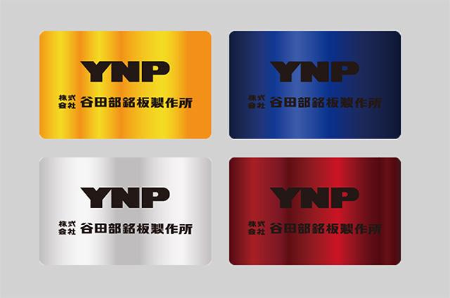 メタルカード(アルミ)アルマイト印刷