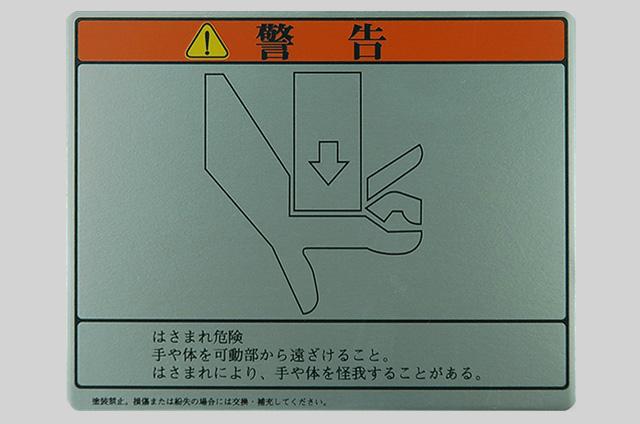 警告銘板(アルミ)