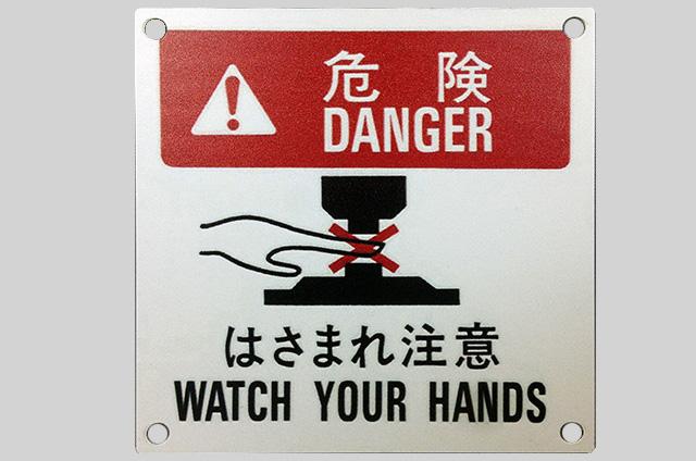 警告銘板(アルミ)UVインクジェット