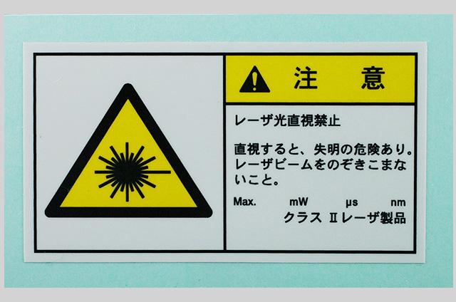 警告銘板(ラベル)