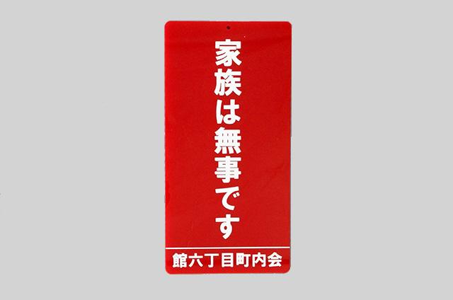 案内板(アクリル)シルク印刷