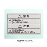 警告ラベル_銀フィルム